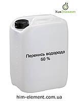 Перекись водорода 60 % Канистра 10 л., 12 кг (Минимальный заказ 3 канистры)