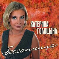 Музичний сд диск КАТЕРИНА ГОЛИЦЫНА Бессоница (2013) (audio cd)