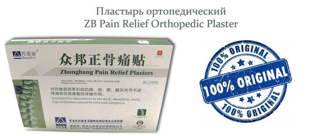 ортопедический пластырь