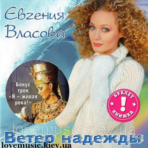 Музичний сд диск ЕВГЕНИЯ ВЛАСОВА Ветер надежды (2003) (audio cd)