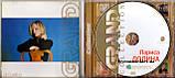 Музичний сд диск ЛАРИСА ДОЛИНА Grand collection (2006) (audio cd), фото 2