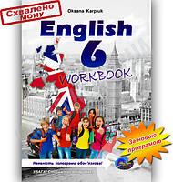 Робочий зошит Англійська мова 6 клас Нова програма Авт: Карп'юк О. Вид-во: Лібра-Терра