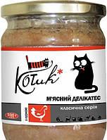 Консерва КОТиК мясные деликатесы с курицей, 500г