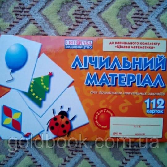Лічильний матеріал 112 карток для ДНЗ.