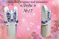 """Женская пошитая заготовка платья """"Леди""""  ЖПП-17"""