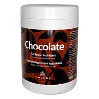 Маска для волос Kallos Cosmetics Chocolate 1000 мл.