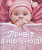 Привіт, я народилася!  Альбом першого року життя вашого малюка