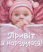 Привіт, я народилася!  Альбом першого року життя вашого малюка, фото 1