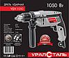 Дрель ударная  Уралсталь Уду-1050