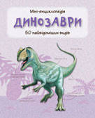 Динозаври. Міні-енциклопедія, фото 1