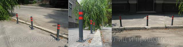 тротуарный парковочный столбик