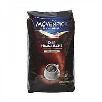 Кофе в зернах Movenpick Der Himmlische 500г (Германия)