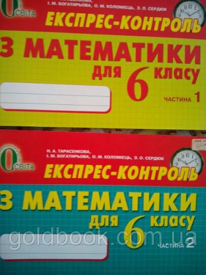 Математика 6 клас. Експрес-контроль в двох частинах.