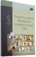 Справочник. ДОЛЛАРЫ. Банкноты и монеты Федеральной резервной системы США