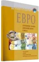 Справочник.  ЕВРО. Денежные знаки Европейского Союза: банкноты, монеты