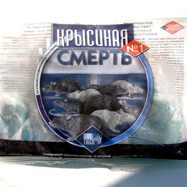 Крысиная смерть №1 5 кг средство против крыс