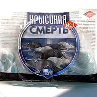Крысиная смерть №1 10 кг средство против крыс