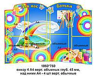 """Композиция стендов для детского сада """"Для мам и пап"""""""