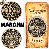 """Монета на удачу - """"Максим"""" , фото 1"""