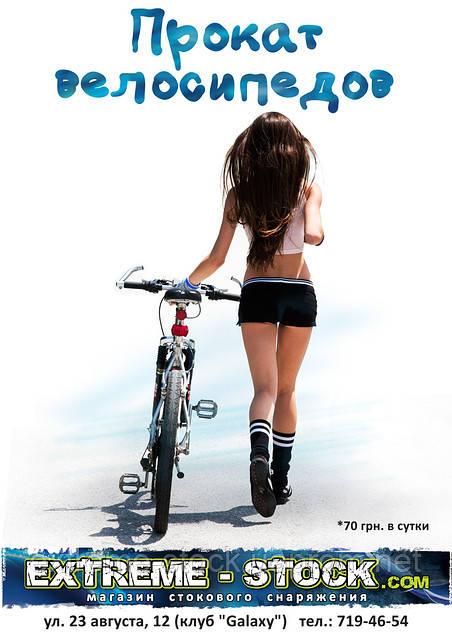 Прокат/аренда велосипедов