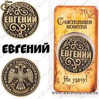 """Монета на удачу - """"Евгений"""" , фото 1"""