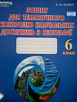 Географія 6 клас.Зошит для тематичного контролю навчальних досягнень.
