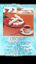 Форма для выпечки десерта 14 см