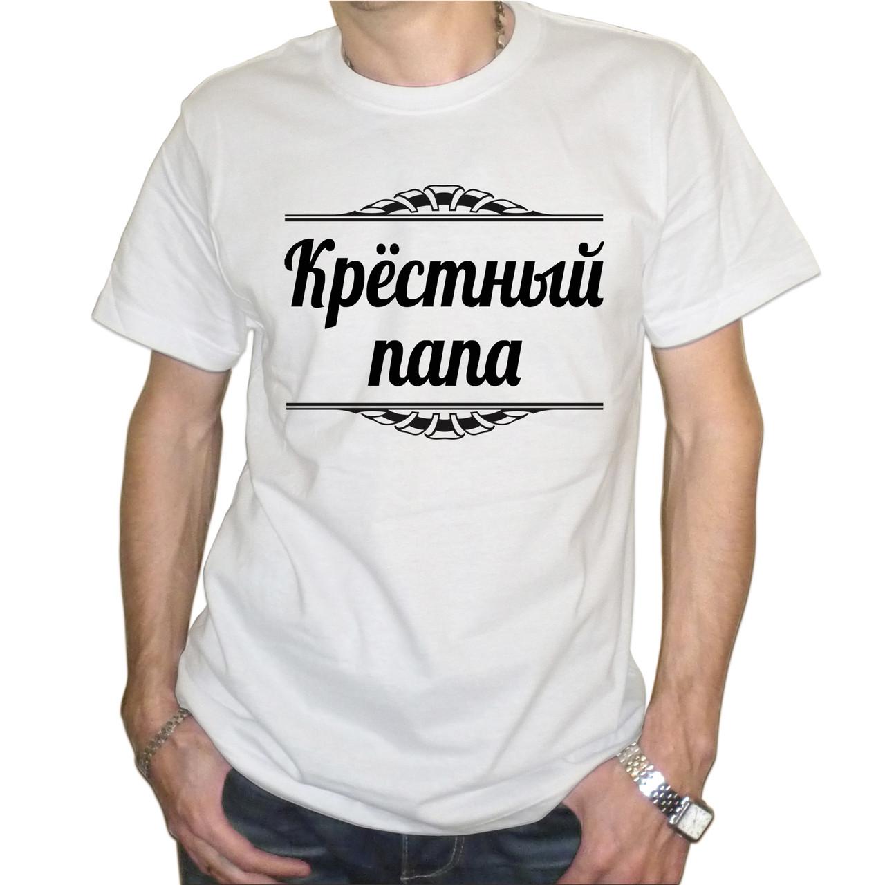 """Мужская футболка """"Крёстный папа"""""""