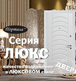 """Вхідні двері """"Портала"""" серії """"Люкс """" Mottura"""""""