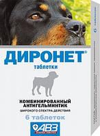 Диронет (с вкусом свежего мяса)- антигельминтик для собак 6 таблеток