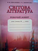 Світова література 6 клас. Робочий зошит.