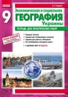 Экономическая и социальная география Украины. 9 класс: Тетрадь для практических работ