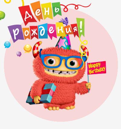Детский день рождения для детей до 7 лет в Киеве
