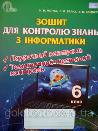 Інформатика 6 клас. Зошит для контролю знань.
