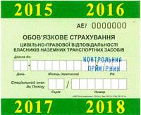 ОСАГО в Донецке! 050-565-22-85
