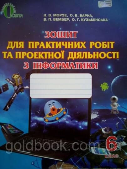 Інформатика 6 клас. Зошит для практичних робіт та проектної діяльності.