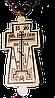 Чётки с крестиком