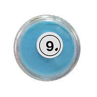 Акриловая пудра My Nail №9 (голубая) 2мл