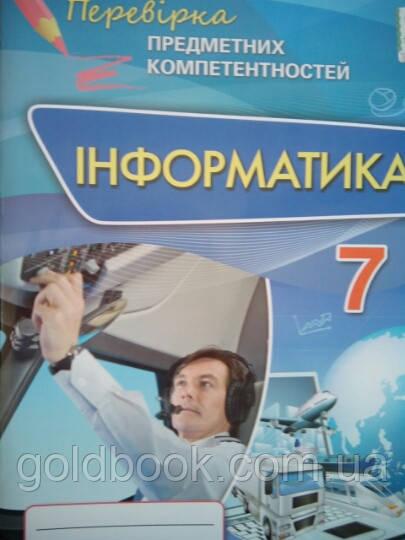 Інформатика 7 клас. Перевірка предметних компетентностей.
