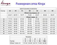 Размерная сетка польского бренда Kinga