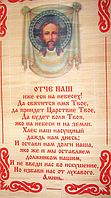 """Молитовник """"Отче наш"""" з ликом (рос), фото 1"""