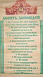 Десять заповедей (укр), фото 3