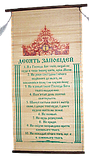 Десять заповедей (укр), фото 5