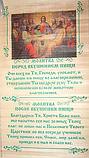 Трапезные молитвы (рус), фото 2