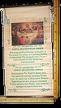 Трапезные молитвы (рус), фото 3
