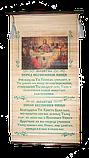 Трапезные молитвы (рус), фото 5