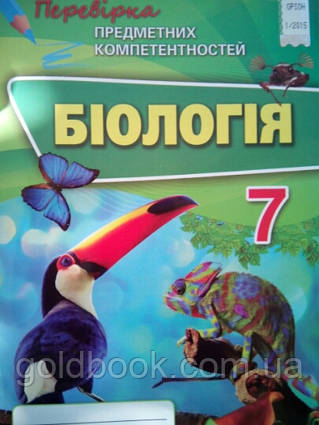 Біологія 7 клас.Перевірка предметних компетентностей.