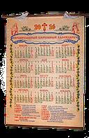 Православный церковный календарь, фото 1