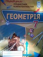 Геометрія 7 клас.Перевірка предметних компетентностей.