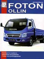 Книга Foton Ollin Руководство по техобслуживанию и ремонту